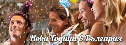 Нова година в България