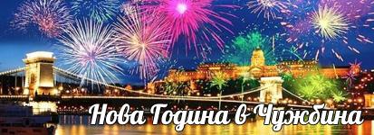 Нова година в Чужбина