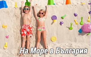 Почивки в България