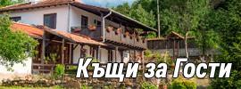 Къщи за гости M