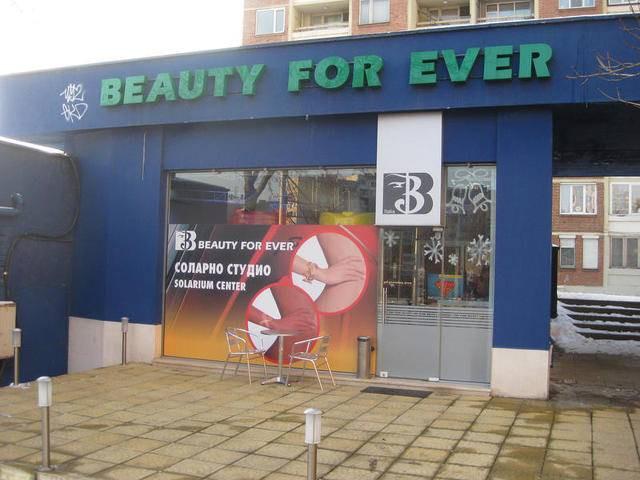 Beauty For Ever - Професионални соларни центрове Галерия снимка №1
