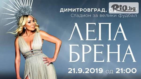 Концерта на Лепа Брена #1