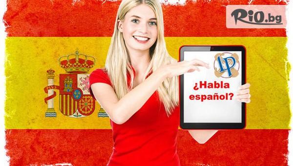 Online курс по Испански език #1