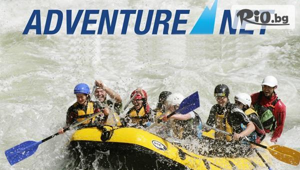 Adventure Net - thumb 1