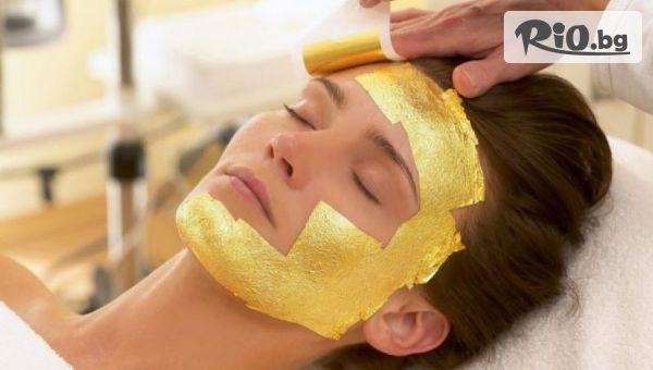 Златна терапия за лице #1