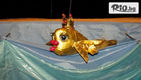 """Рибарят и златната рибка"" #1"