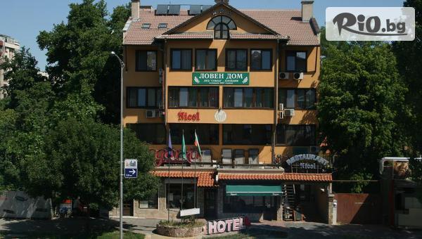 Хотел Никол 3*, Пловдив #1