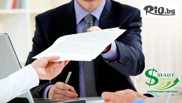 Счетоводна фирма Смарт Профит - thumb 1
