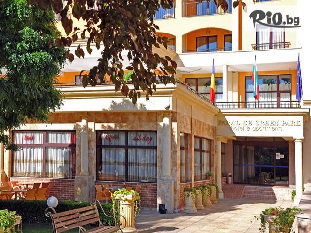 Хотел Парадайз Грийн Парк Галерия #5