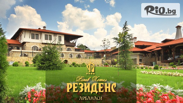 Хотел Рачев Резиденс 4* #1