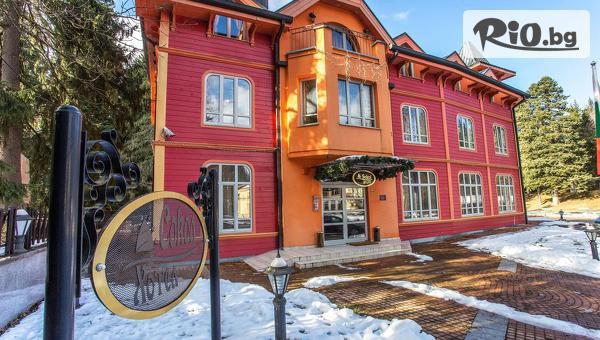 Бутиков хотел Сокол 3*, Боровец #1