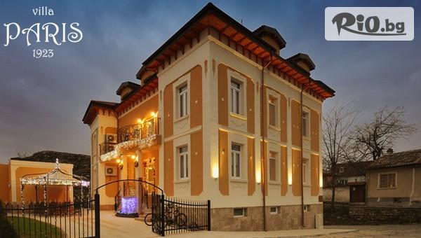 Бутиков хотел Вила Париж
