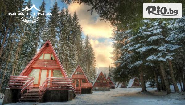 Вилно селище Малина 3* - thumb 1