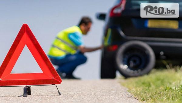 Пътна помощ, репатриране на автомобил #1