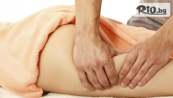 Пакет Антицелулитни масажи #1