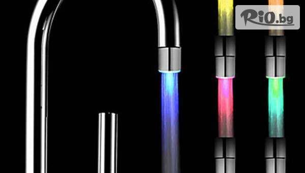 Светлинен индикатор за чешма #1