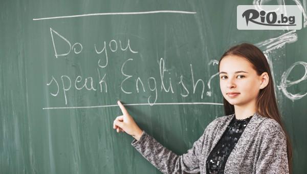 Английски език за ученици #1