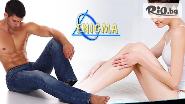 Центрове Енигма - thumb 2