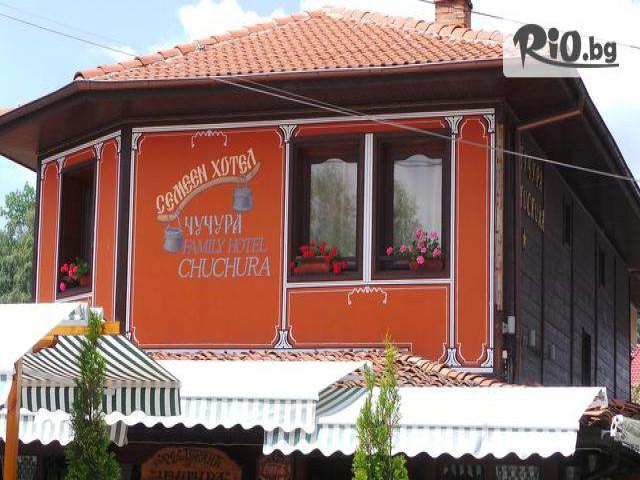 Семеен хотел-ресторант Чучура Галерия снимка №3