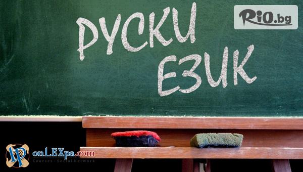 Онлайн курс по руски език #1