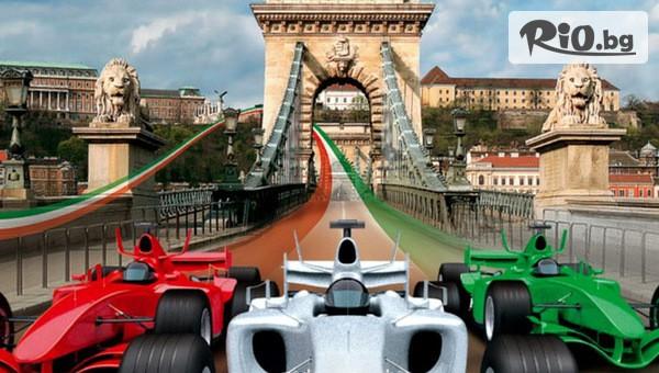 До Будапеща за Формула 1 #1