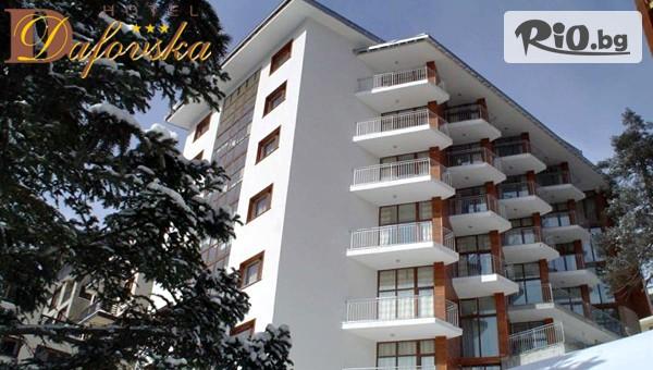 Хотел Дафовска 3*, Пампорово #1