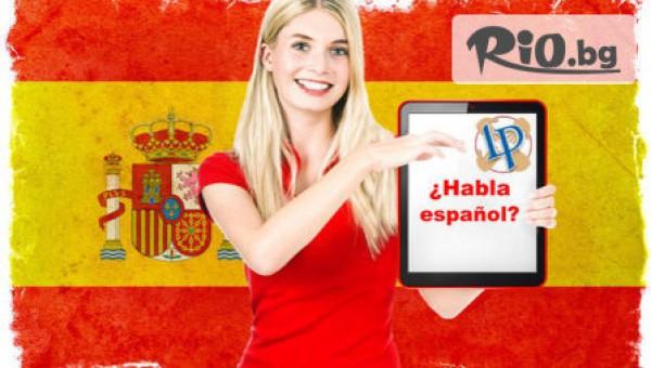 Курс по Испански език #1