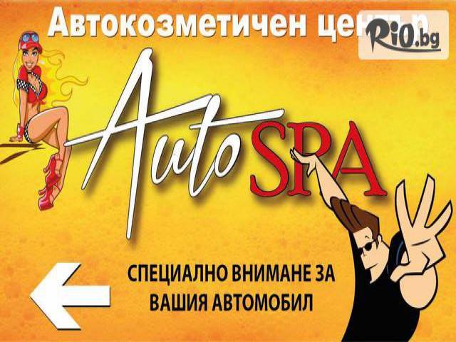Автокозметичен център Auto Spa Галерия снимка №1