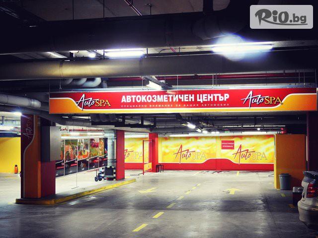 Автокозметичен център Auto Spa Галерия снимка №3