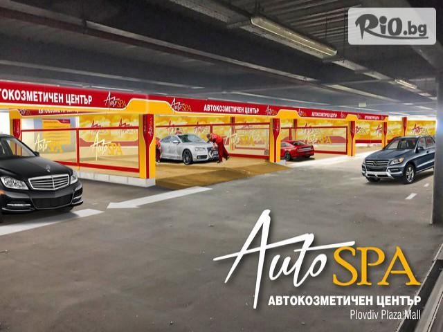 Автокозметичен център Auto Spa Галерия снимка №2
