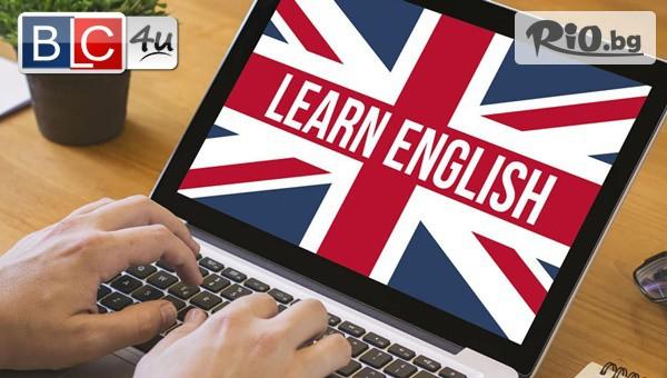 Oнлайн курс по английски език #1