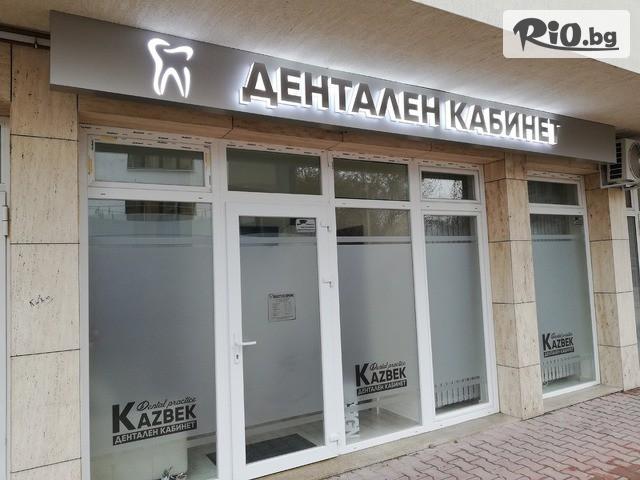 Дентален кабинет Казбек Галерия снимка №1