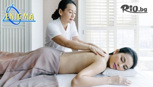 Лечебен дълбокотъканен масаж #1