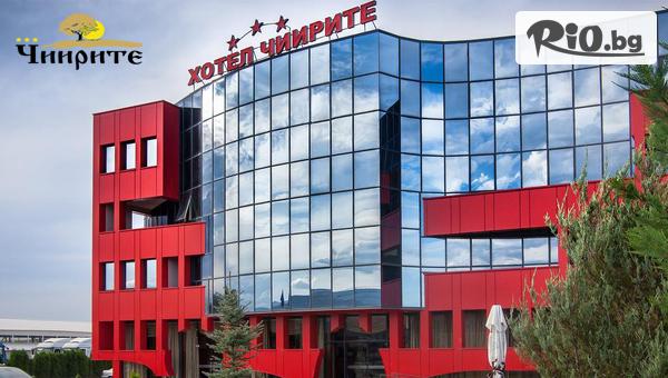 Хотел Чиирите 3*, Пловдив #1