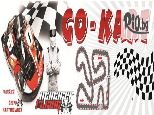 Go Kart  Галерия #1