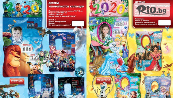 3 броя детски календари #1