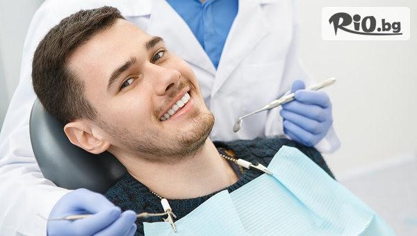 Почистване на зъбен камък #1