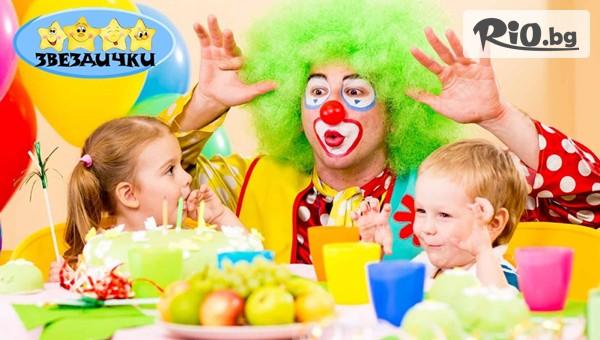 Детски парти клуб Звездички - thumb 2