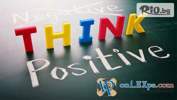 Online Курс по Позитивно мислене #1