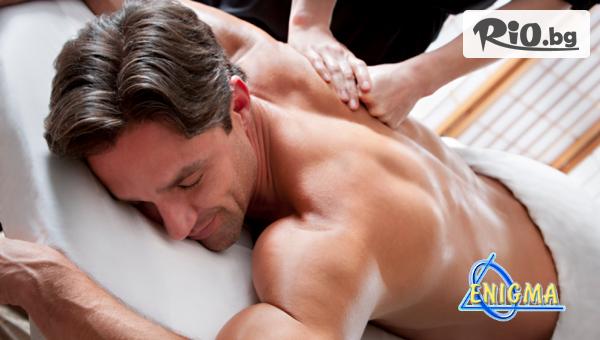 Лечебен масаж и ултразвук #1