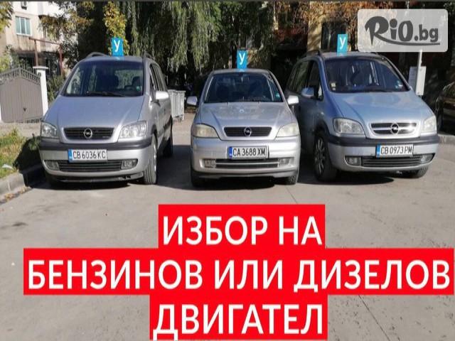 Автошкола Ауто Хепи 83 Галерия #1