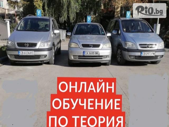 Автошкола Ауто Хепи 83 Галерия #2