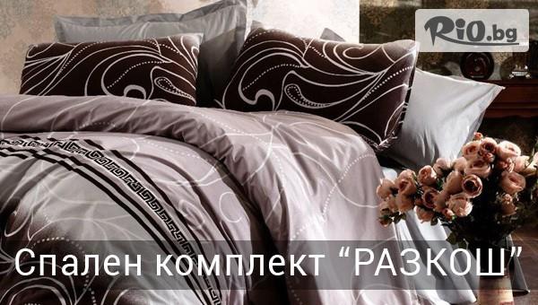 Комплект Ранфорс за Спалня #1