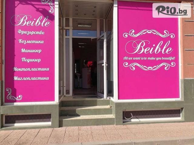 Салон за красота Beibel Галерия #1