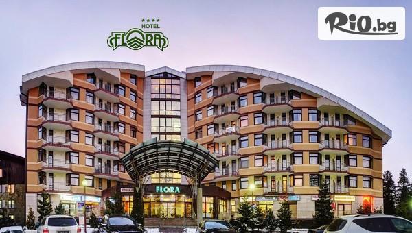 Боровец, Хотел Флора 4* #1