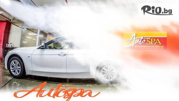 VIP измиване на лек автомобил #1