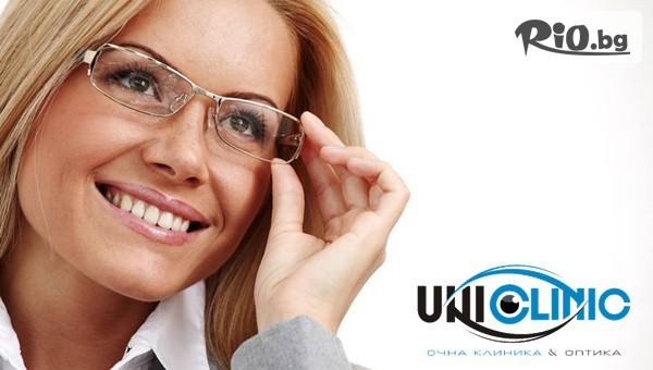 Очна клиника Униклиник #1