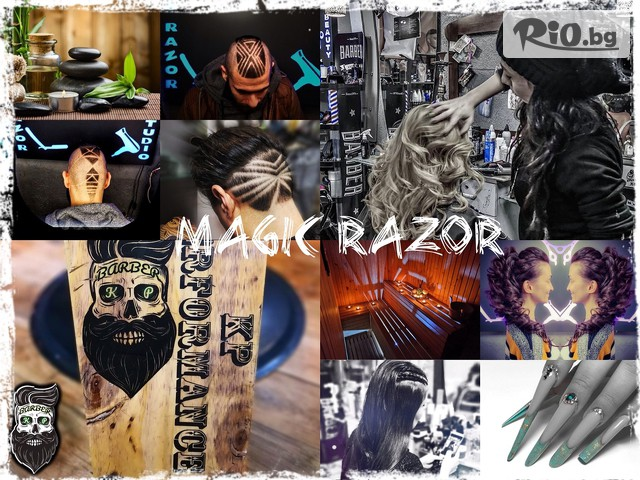 Beauty Salon Magic Razor Галерия #6