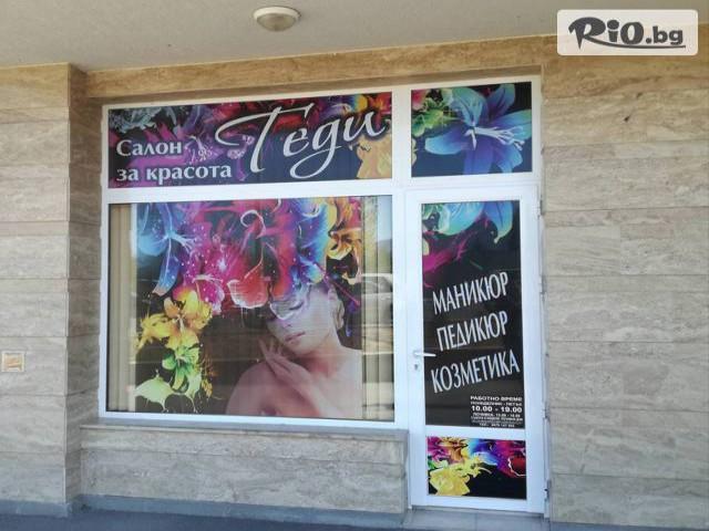 Салон за красота Теди Галерия #1