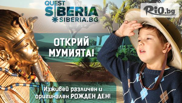 Ескейп Стаи - Quest Siberia - thumb 1